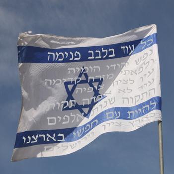 Israeli flag with Hatikvah lyrics