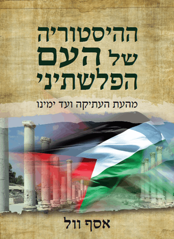 Hebrew book cover of A History of the Palestinian People: From Ancient Times to the Modern Era